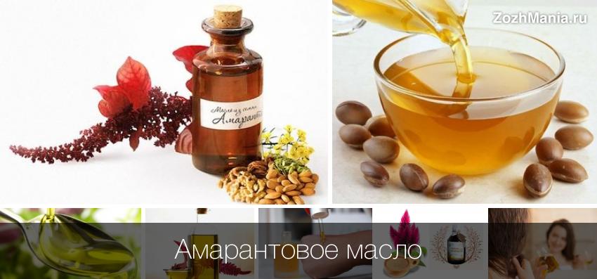 Чем полезно амарантовое масло