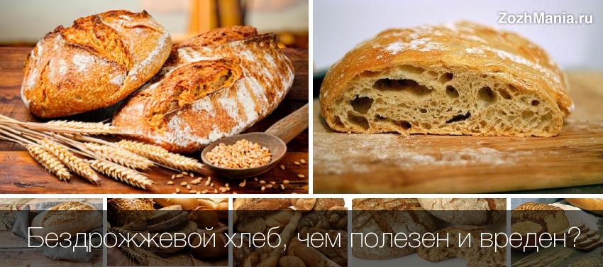 Бездрожжевой хлеб полезнее обычного? Кому нужен хлеб без дрожжей. Хлеб с дрожжами бездрожжевой хлеб что это такое