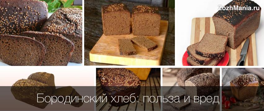 Почему бородинский хлеб черного цвета