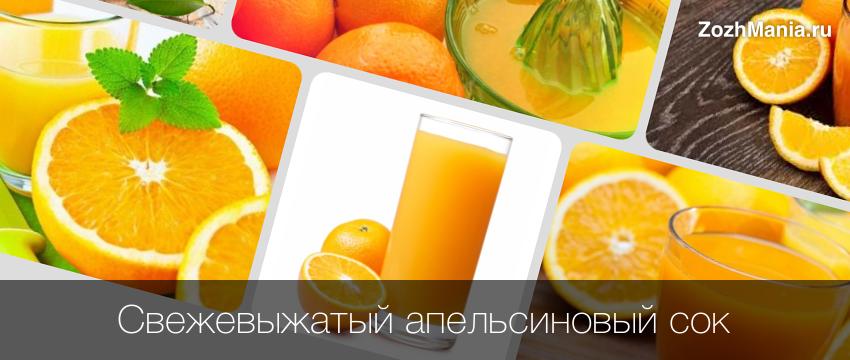Апельсиновый сок – польза и полезные свойства апельсинового сока