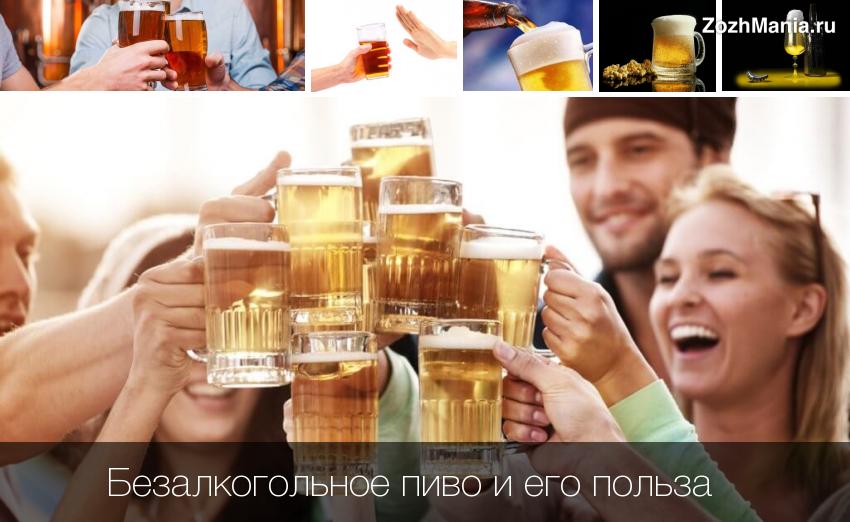 Безалкогольное пиво вред и польза для мужчин