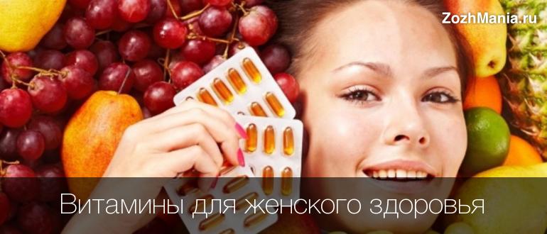Таблетки для здоровья женщины