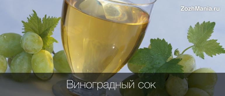 Виноградный сок: польза и вред при частом употреблении