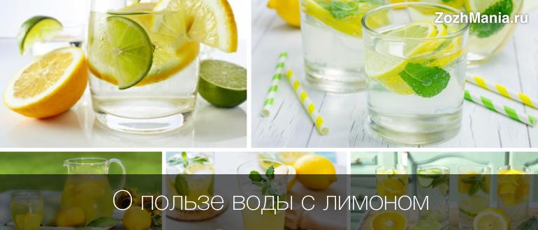 Польза воды с лимоном для организма