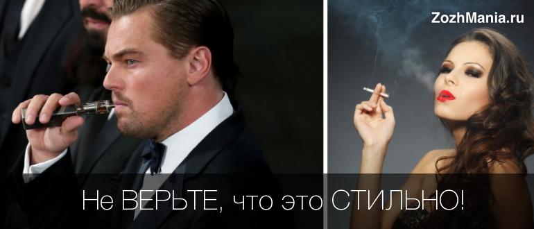 Вредна ли электронная сигарета для организма
