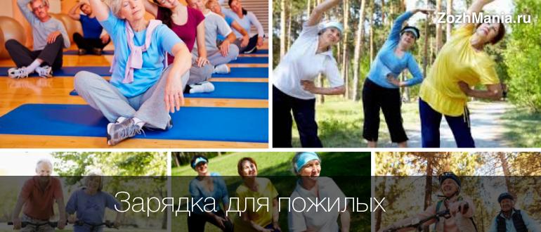 Лечебная физкультура - упражнения для пожилых