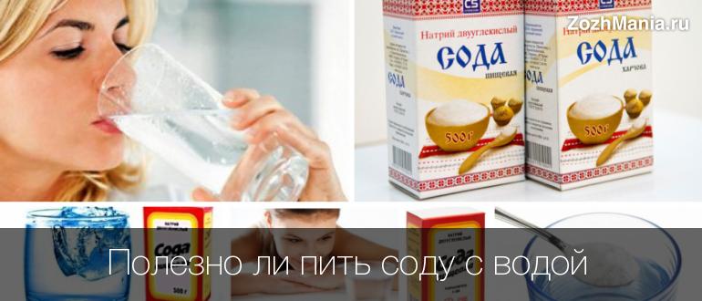 Сода с водой натощак польза и вред