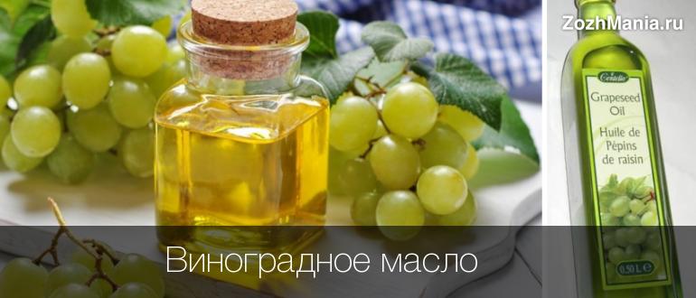 Масло виноградной косточки – как употреблять и применять для оздоровления организма, лица. Полезные свойства виноградного масла.