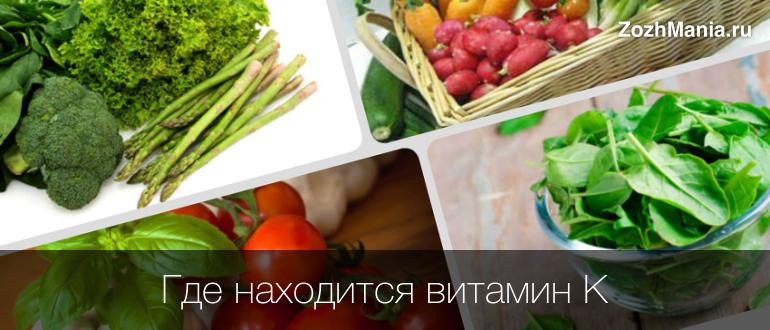 Для чего витамин К нужен организму – Kalorizator