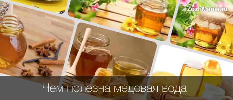 Стакан воды с медом натощак утром польза