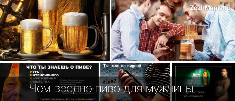 Как действует пиво на мужчин