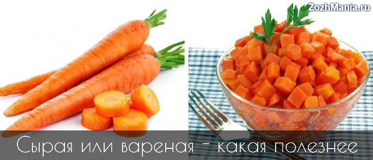 Морковь для кур сырая или вареная