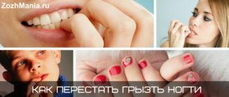 Как перестать грызть ногти