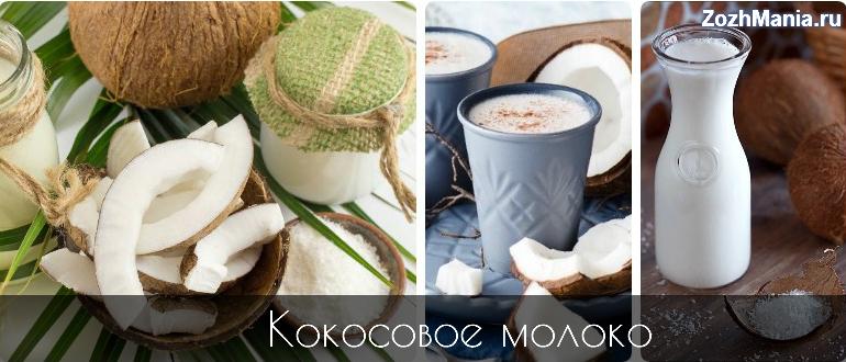 Кокосовое молоко свойства
