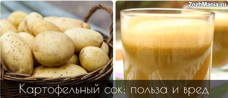 Как сделать картофельный сок в домашних условиях