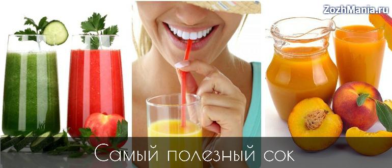 Какие виды сока наиболее полезны для организма: овощные, фруктовые, свежевыжатые, пакетированные