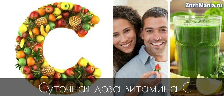 Витамин C аскорбиновая кислота в каких продуктах содержится инструкция по применению и суточная норма