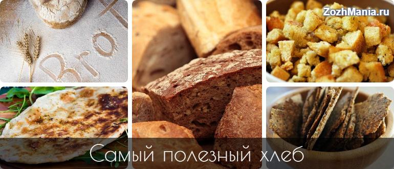 Самый полезный хлеб для здоровья человека