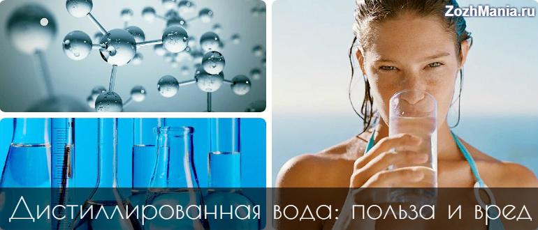 Миф о воде: Дистиллированная вода размывает организм