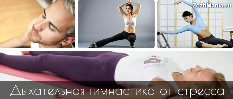 Дыхательная гимнастика для расслабления нервной системы