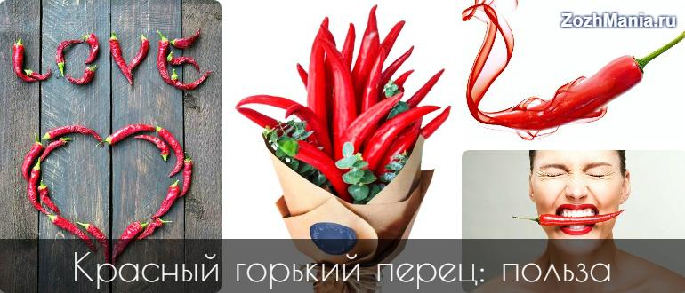 Красный стручковый перец: польза и вред