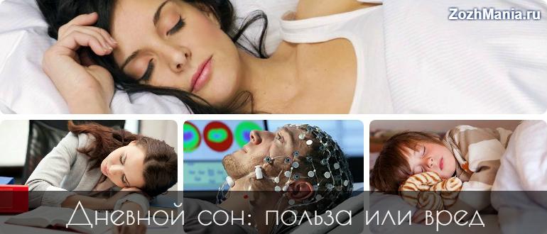 Послеобеденный сон польза или вред, как называется