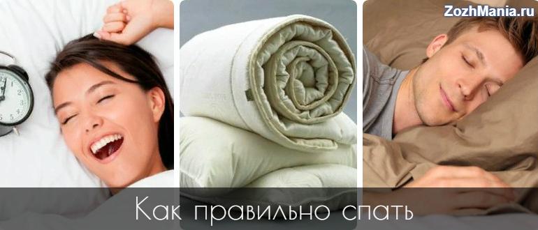 Как и сколько надо спать для здоровья и бодрости, как вернуть здоровый сон