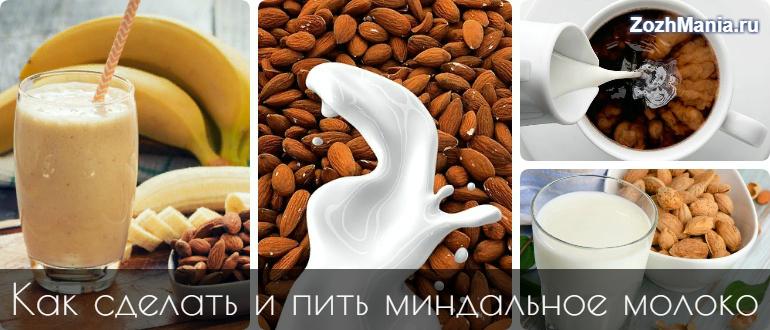 Миндальное молоко - чем, полезно, как сделать в домашних условиях и рецепты блинов, оладий, йогурта