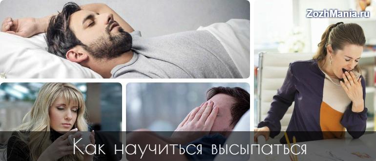 Почему постоянно хочется спать и трудно выспаться 2020
