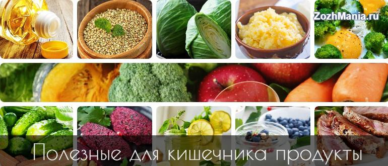 Продукты для желудка. Полезные и вредные продукты для желудка