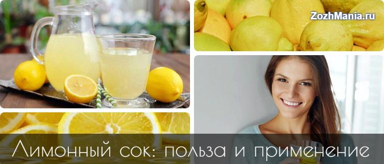 Лимонный сок: польза и вред, как пить