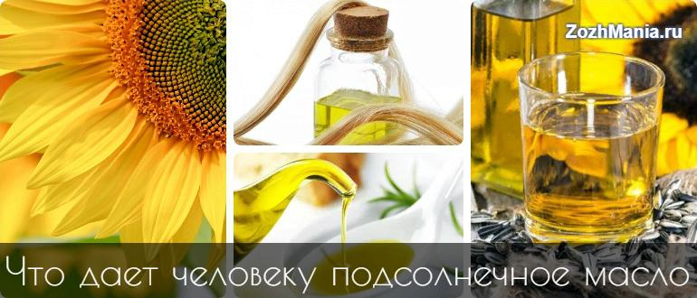 Вред растительного масла для организма