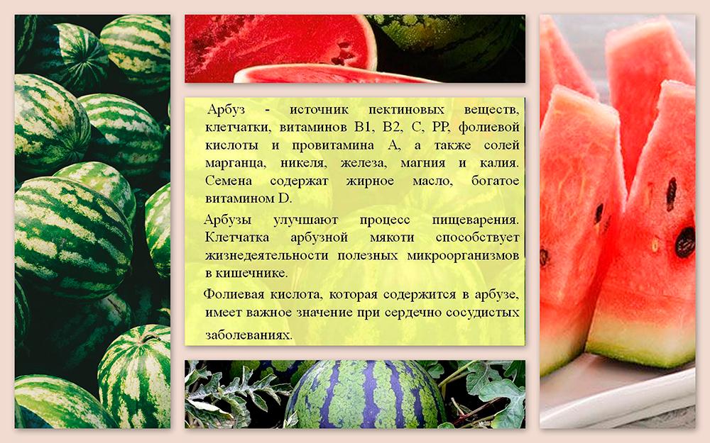 Арбуз богат витаминами и клетчаткой
