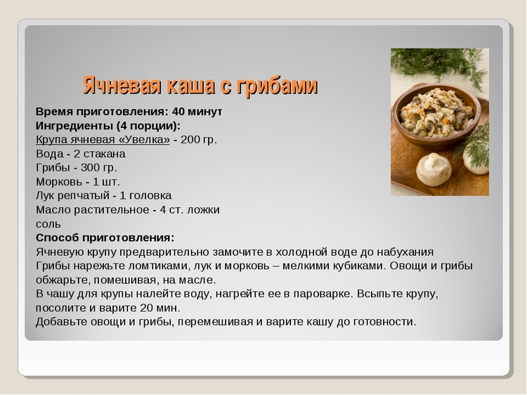 Рецепт ячневой каши