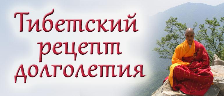 Зарядка тибетских монахов