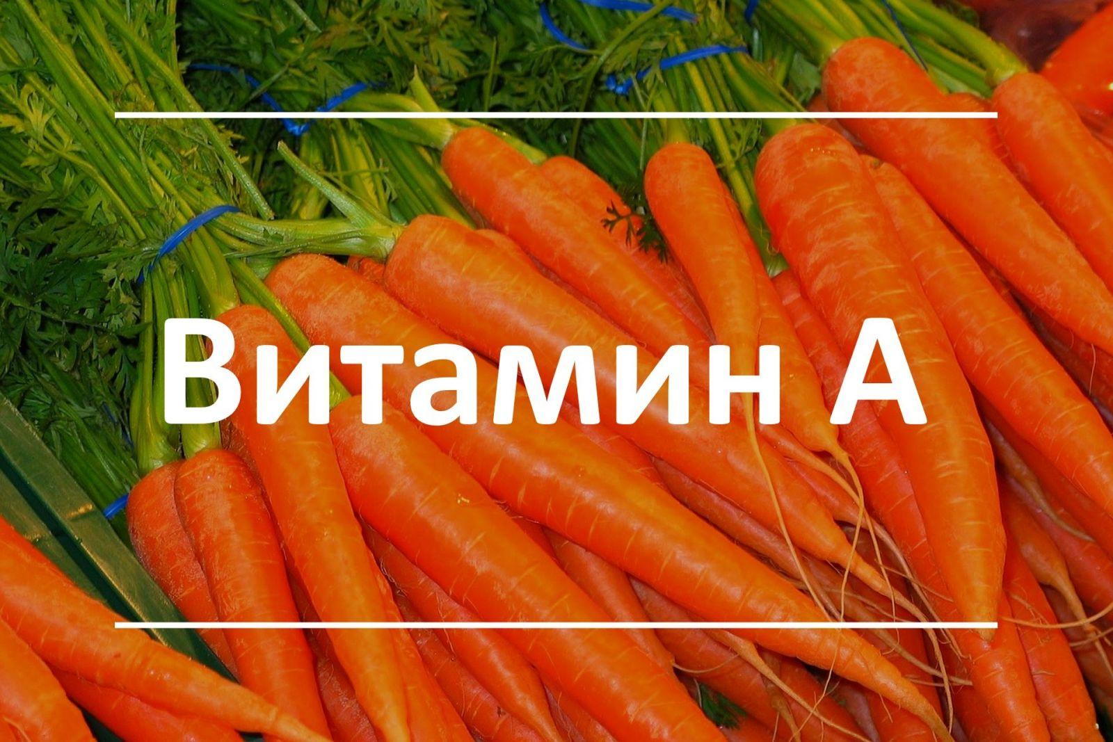 Усвояемость витамина А